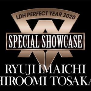 【LDH PERFECT YEAR 2020 SHOWCASE RYUJI IMAICHI / HIROOMI TOSAKA】開催決定!!