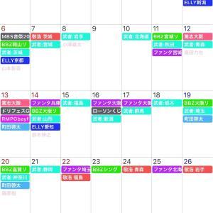 【LDH 10月 スケジュール】jr.EXILE世代大忙し??