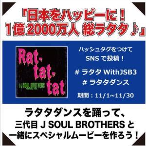 【3JSB】ラタタダンス