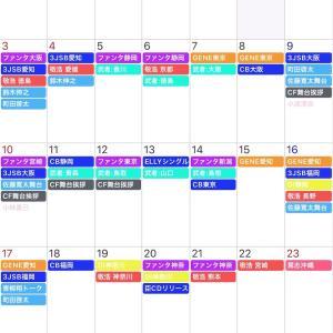 【LDH】11月のライブ、イベントスケジュール