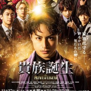 【PRINCE OF LEGEND】ドラマ、映画…….