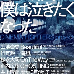 【CINEMA FIGHTERS】11/12舞台挨拶行レポ、動画あり。