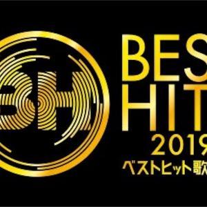 【ベストヒット歌謡祭2019】レポにならないレポ