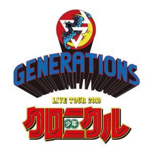 【generations】少年クロニクルin京セラ