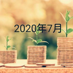 資産状況(2020/7/1付)