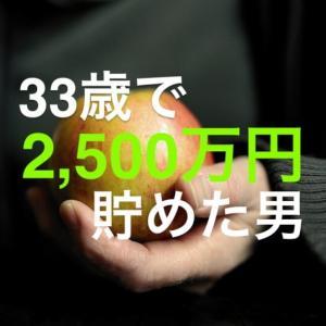 33歳で2,500万円貯めた男の特徴【実録】