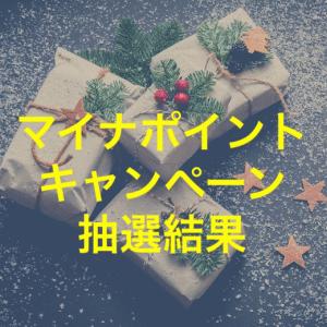 マイナポイント(PayPay・nanaco)のキャンペーン、抽選結果を発表!!