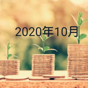 資産状況(2020/10/1付)