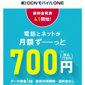 「OCNモバイルONE」新料金発表!令和3年4月1日から提供開始!!