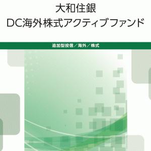 大和住銀DC海外株式アクティブファンドが「短期でも長期でも運用がうまい投信」に選ばれました!