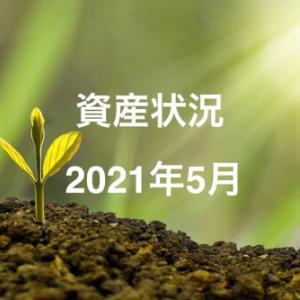 2,500万円突破!【個人】資産状況(2021/5/1付)
