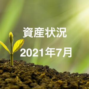 【個人】資産状況(2021/7/1付)