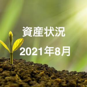 【個人】資産状況(2021/8/1付)