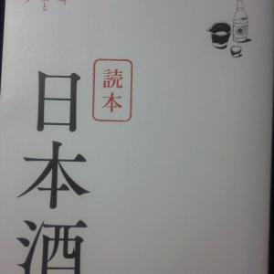 好きです、日本酒