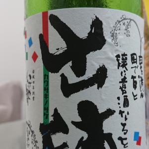 2020/10/08放送 裏話 身バレ
