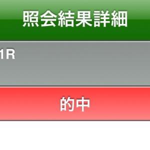 先週の結果【天皇賞・秋ほか】アーモンドアイさんすみませんでしたorz