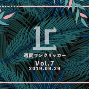 週刊ワンクリッカーVol.7|黒マジンガーとyPad 10。61日更新継続中 [ 2019年9月29日号]