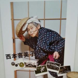 西本喜美子さんの写真展に行ってきた❗