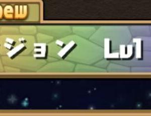 2019/12/15 パズドラパス日記11日目(有料期間4日目)