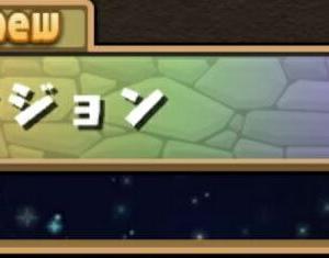 2020/1/19 パズドラパス日記46日目(有料期間39日目)