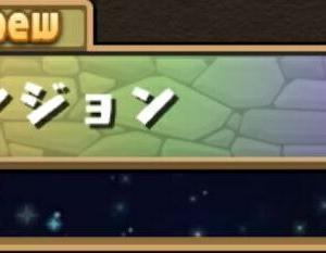 2020/1/26 パズドラパス日記53日目(有料期間46日目)