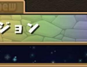 2020/4/8 パズドラパス日記125日目(有料期間118日目)