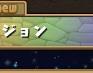 2020/6/13 パズドラパス日記191日目(有料期間184日目)