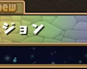 2020/2/16  パズドラパス日記74日目(有料期間67日目)