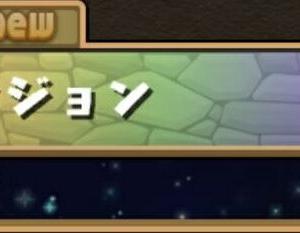 2020/2/17 パズドラパス日記75日目(有料期間68日目)
