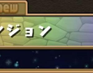2020/6/23 パズドラパス日記201日目(有料期間194日目)