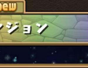 2020/5/29 パズドラパス日記176日目(有料期間169日目)
