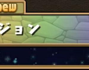 2020/7/2 パズドラパス日記210日目(有料期間203日目)