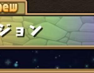 2020/4/3 パズドラパス日記120日目(有料期間113日目)