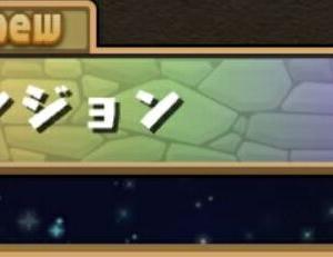 2020/5/30 パズドラパス日記177日目(有料期間170日目)