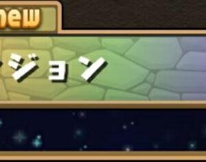 2020/3/31 パズドラパス日記117日目(有料期間110日目)