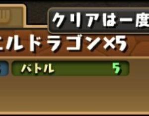 2020/8/10 パズドラパス日記249日目(有料期間242日目)