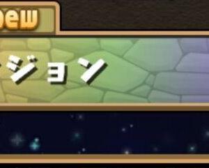 2020/6/14 パズドラパス日記192日目(有料期間185日目)