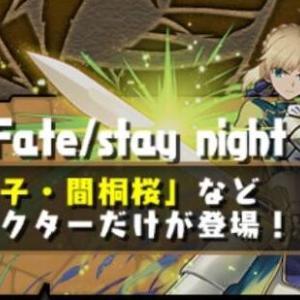 2020/9/21 やっと衛宮士郎をゲットできました(Fate/stay night[HF]ガチャを引きました。その2)