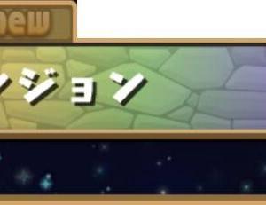 2021/1/28 28日ダンジョンのお話{パズドラパス日記418日目(有料期間408日目)}