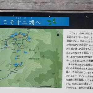 青森県深浦町の十二湖へ行きました