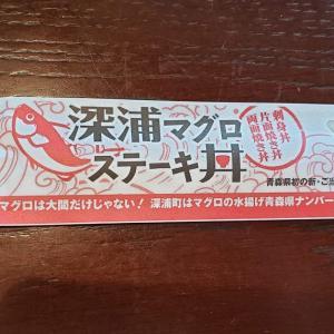 青森県深浦町で深浦マグロステーキ丼