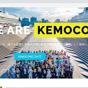 KEMOCON参加します!