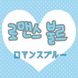 ドラマ ロマンスブルー(2015 韓国) レビュー ※ネタバレ注意※