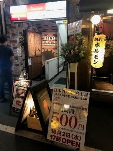 新宿三丁目で日本酒🍶飲み放題
