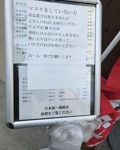 緊急事態宣言3日目 どうなる保育園!?