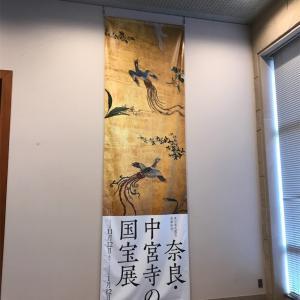 奈良・中宮寺の国宝展 お散歩
