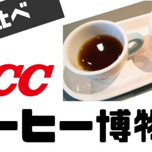 神戸/UCCコーヒー博物館でコーヒーを飲み比べ!絶品お土産も
