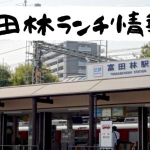 富田林市のランチ情報!僕がオススメする安くておいしいお店一覧