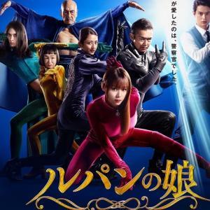 深田恭子 主演「ルパンの娘」最終回視聴率は番組最高9・8%でフィニッシュ