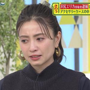 片瀬那奈 沢尻逮捕 に悲痛 「裏切られた気持ち」